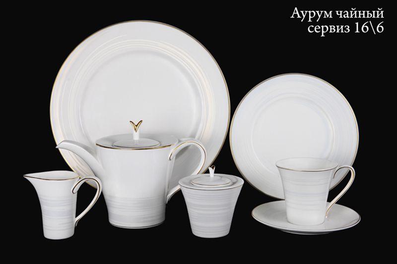 "Чайный сервиз на 6 персон ""Аурум"", 16 пр."