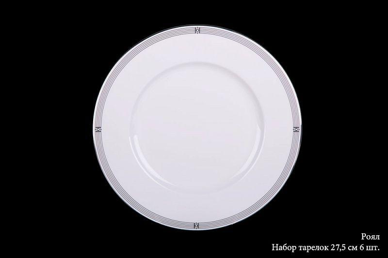 "Набор тарелок 27.5см. 6/6 ""Роял"""