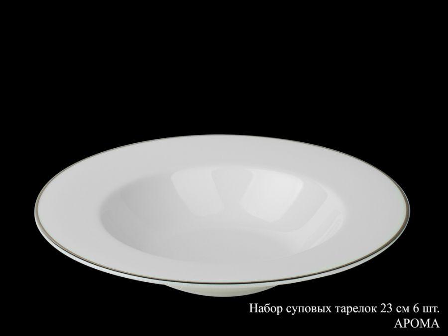 "Набор суповых тарелок 23см. 6шт. ""Арома"""