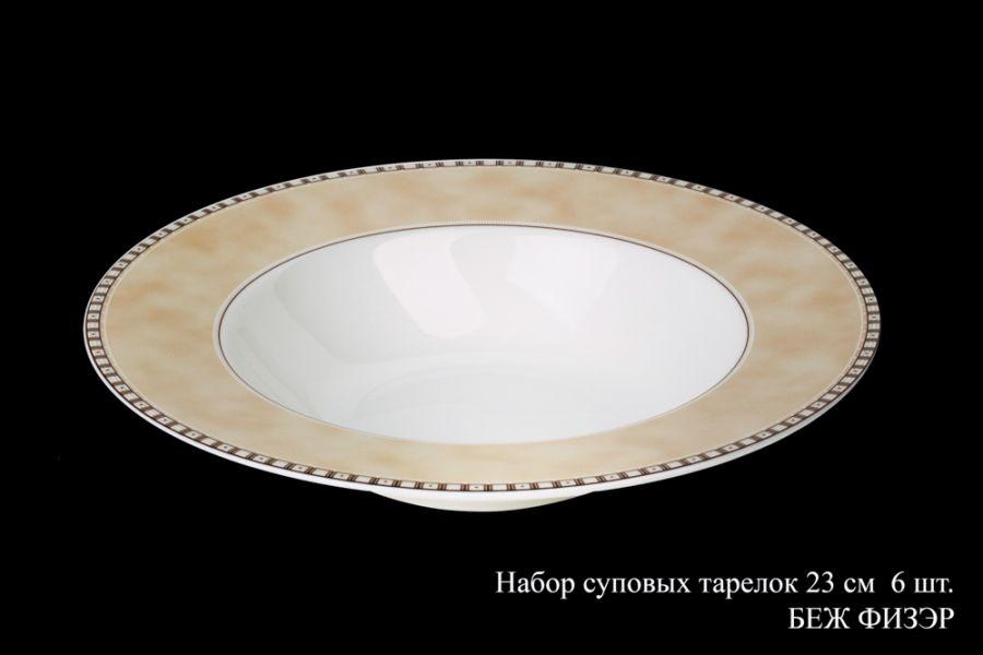 "Набор суповых тарелок 23см. 6шт. ""Беж Физэр"""