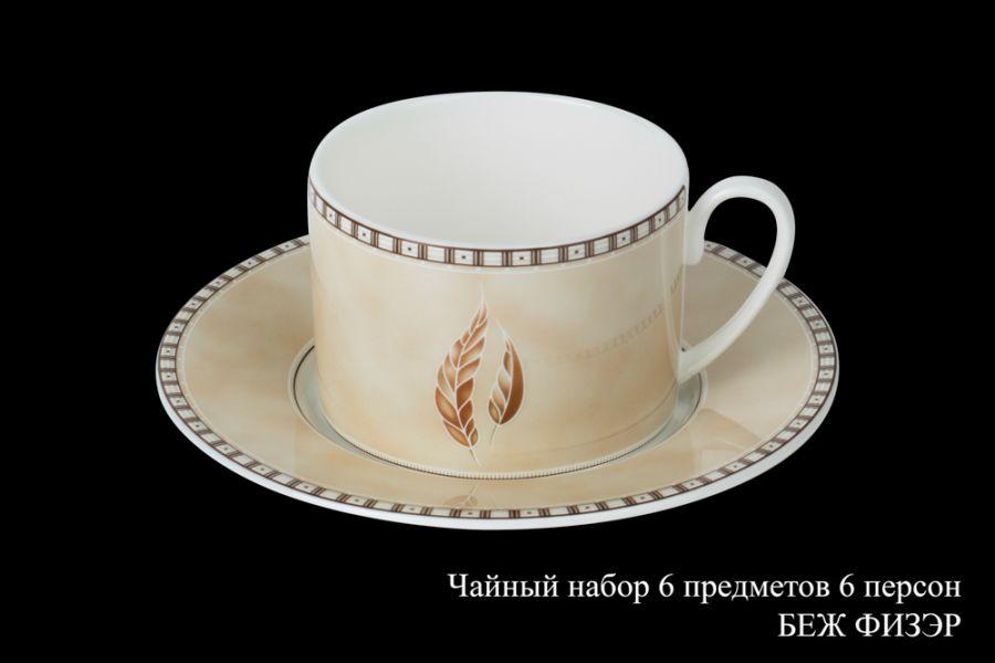 """Чайный набор на 6 персон """"Беж Физэр"""", 12 пр."""