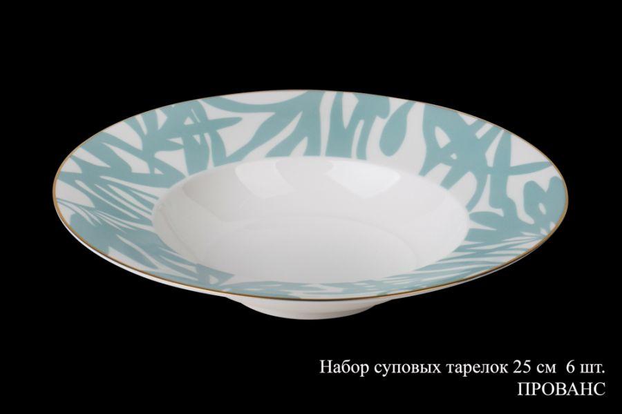 "Набор суповых тарелок 25см. 6шт ""Прованс"""